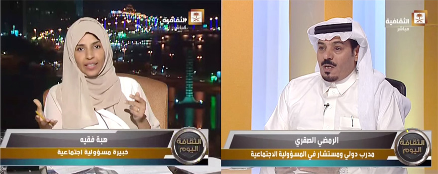 المبادئ الاسلامية و المسؤولية الاجتماعية للشركات  Saudi Arabia CSR experts have praised the potential of the IRI in the daily news program 'Thaqafa Alyoum' on Al Thaqafiya television